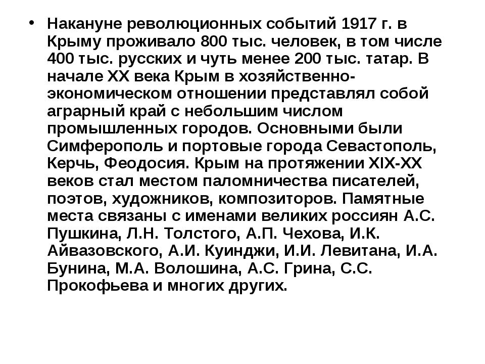 Накануне революционных событий 1917 г. в Крыму проживало 800 тыс. человек, в...