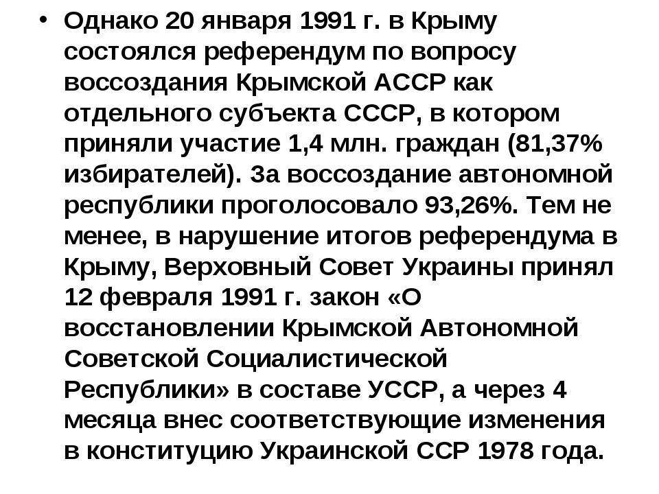 Однако 20 января 1991 г. в Крыму состоялся референдум по вопросу воссоздания...