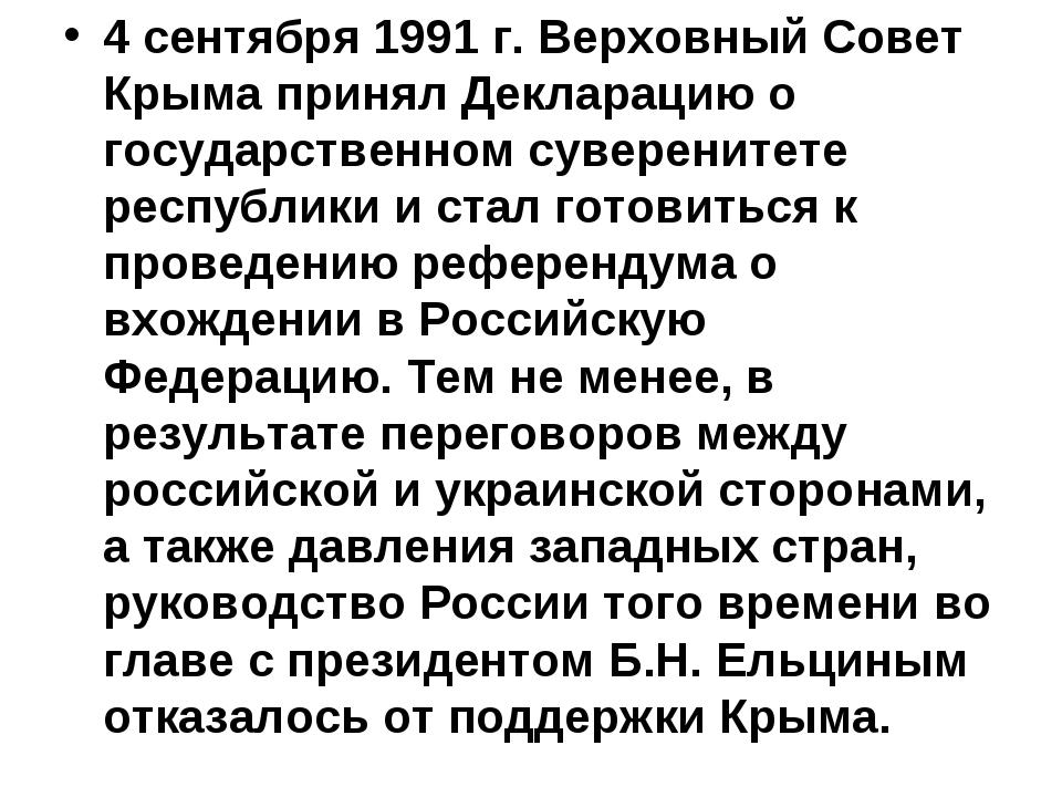 4 сентября 1991 г. Верховный Совет Крыма принял Декларацию о государственном...