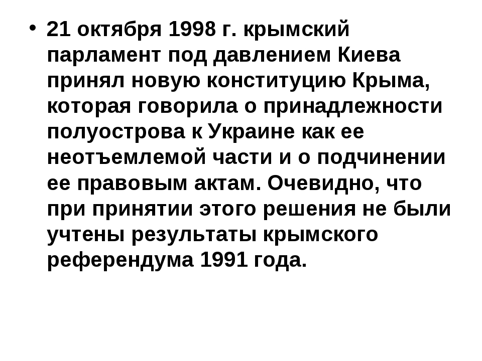 21 октября 1998 г. крымский парламент под давлением Киева принял новую консти...