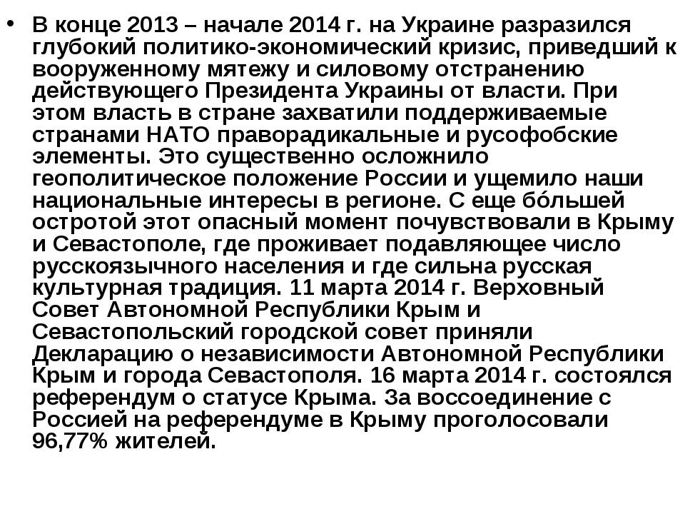 В конце 2013 – начале 2014 г. на Украине разразился глубокий политико-экономи...
