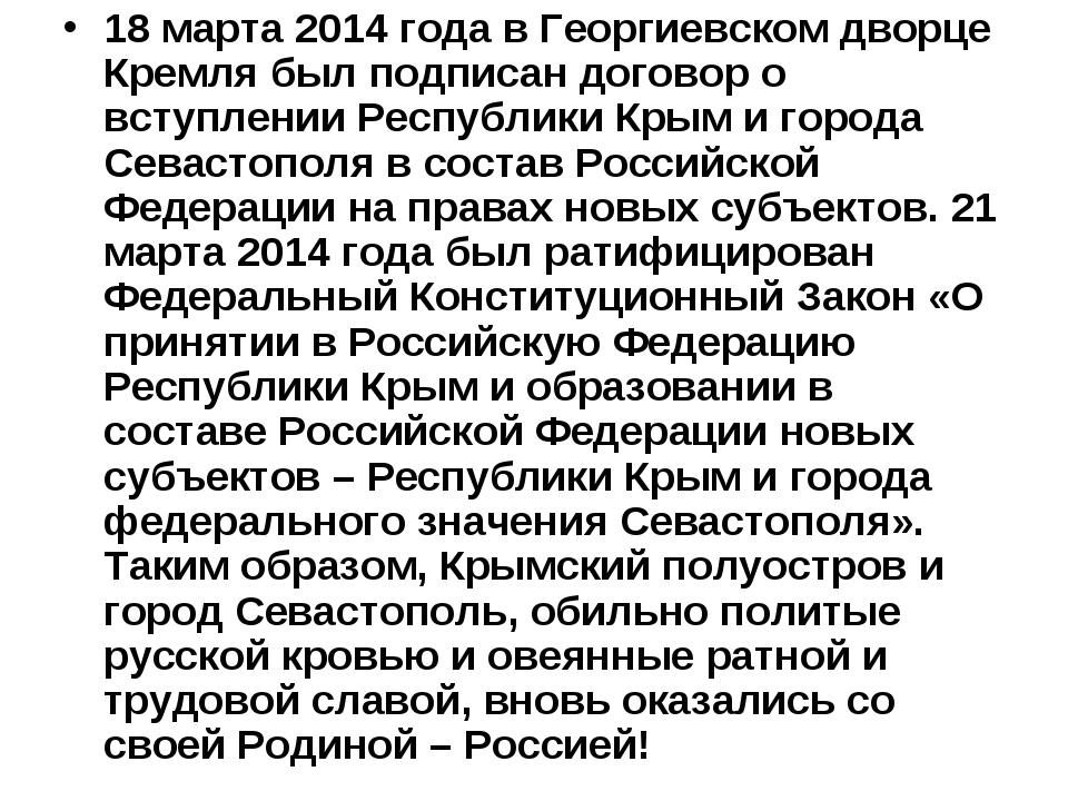 18 марта 2014 года в Георгиевском дворце Кремля был подписан договор о вступл...