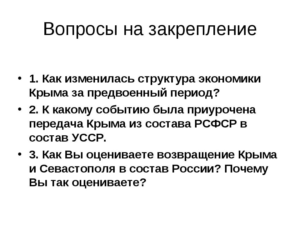 Вопросы на закрепление 1. Как изменилась структура экономики Крыма за предвое...
