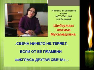 Учитель английского языка МОУ СОШ №4 с.п.Исламей Шибзухова Фатима Мухамедовн