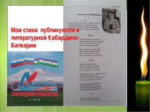 Мои стихи публикуются в литературной Кабардино-Балкарии