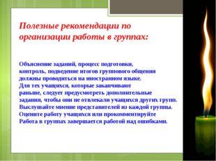 Полезные рекомендации по организации работы в группах: Объяснение заданий, пр