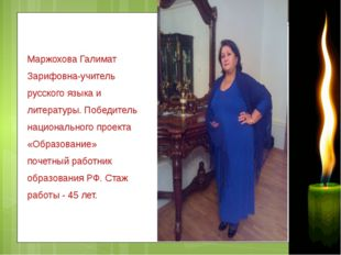 Маржохова Галимат Зарифовна-учитель русского языка и литературы. Победитель н