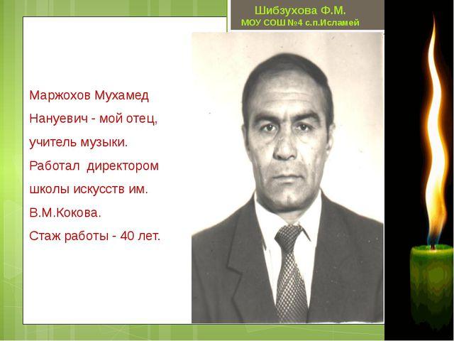 Маржохов Мухамед Нануевич - мой отец, учитель музыки. Работал директором шко...