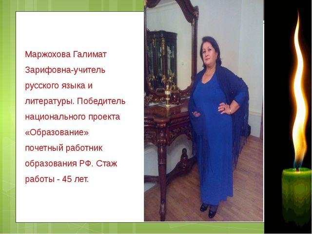 Маржохова Галимат Зарифовна-учитель русского языка и литературы. Победитель н...