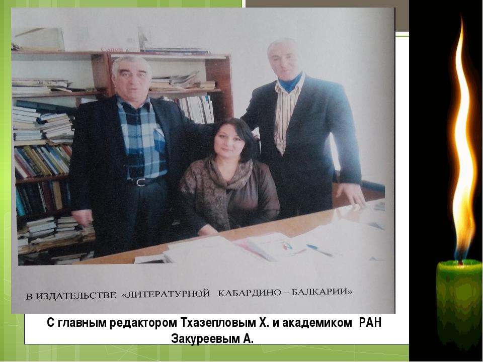 С главным редактором Тхазепловым Х. и академиком РАН Закуреевым А.