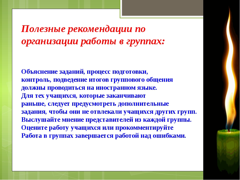 Полезные рекомендации по организации работы в группах: Объяснение заданий, пр...