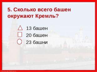 13 башен         13 башен        20 башен        23 башни