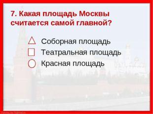 Соборная площадь         Соборная площадь        Театральная площадь