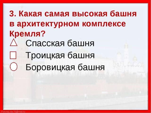 Спасская башня            Спасская башня        Троицкая башня        Боро...