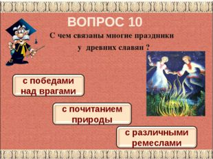ВОПРОС 10 С чем связаны многие праздники у древних славян ?