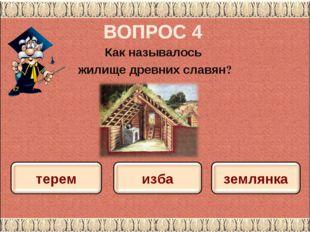 ВОПРОС 4 Как называлось жилище древних славян?