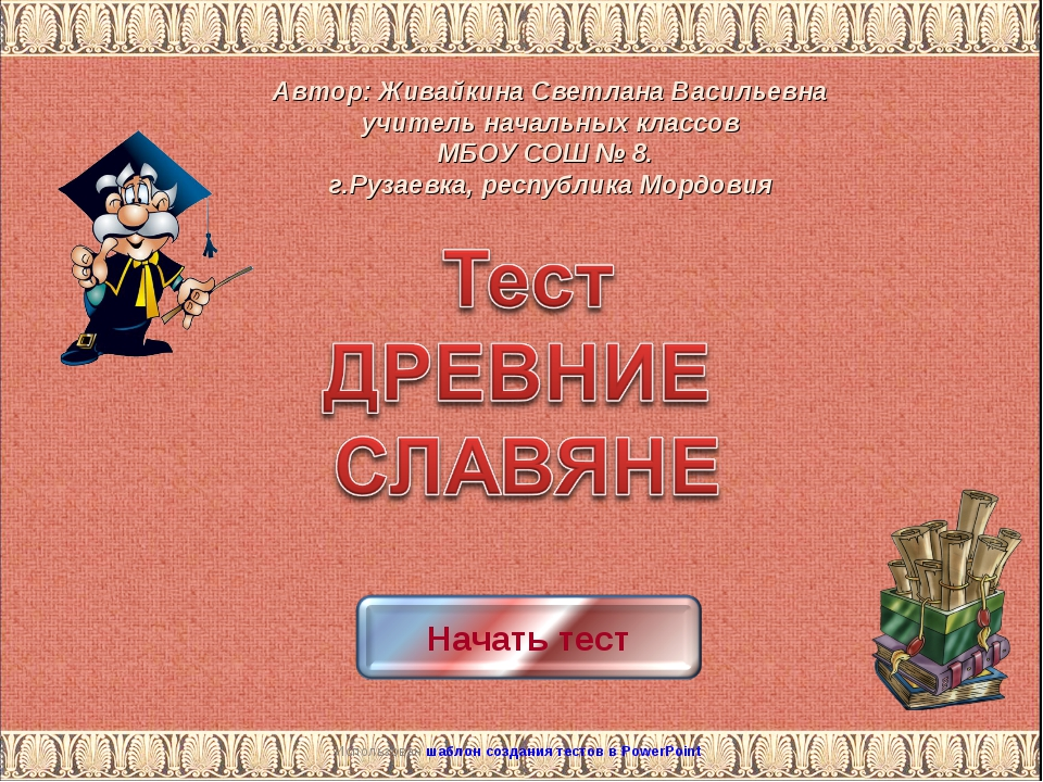 Использован шаблон создания тестов в PowerPoint Автор: Живайкина Светлана Вас...