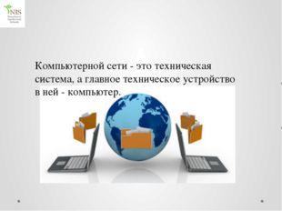 Сколько минимум компьютеров, по вашему мнению, может быть объединено в компью