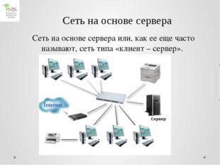 Сервер – это специальный компьютер, который предназначен для удаленного запус