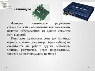 Коммутаторы (Switch) Многопортовое устройство, обеспечивающее высокоскоростну