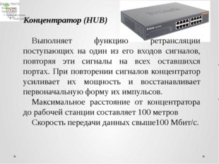 Маршрутизатор (Router) Функции: подключение локальныхсетей(LAN)кт