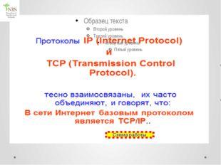 Классы IP Класс Диапазон А 0.0.0.0 – 127.255.255.255 B 128.0.0.0 – 191.255.25