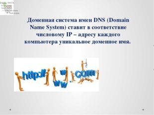 Прикладной уровень обеспечивает удобный интерфейс связи сетевых программ поль