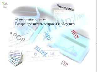 SMTP (Simple Mail Transfer Protocol)— протокол, который задает набор правил