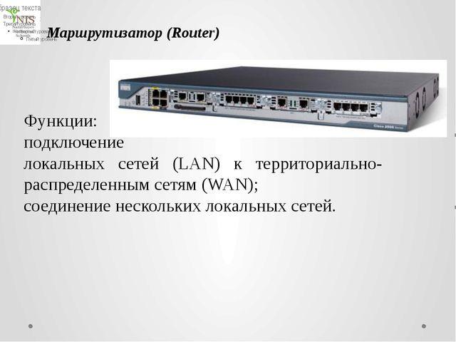 Функции этих устройств в условии дома выполняет ADSL модем