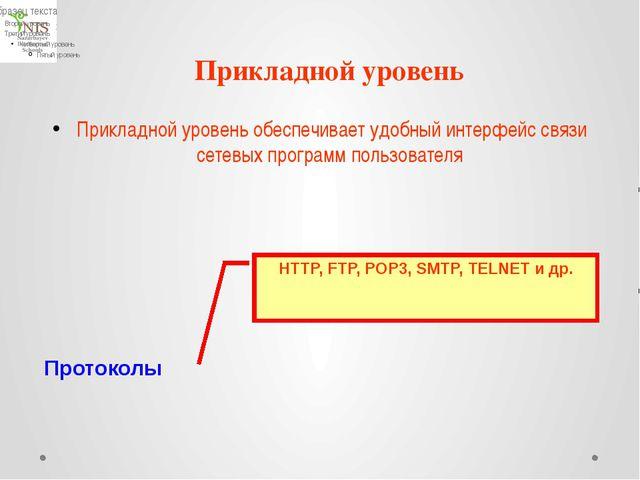 FTP (File Transfer Protocol)- это протокол передачи файлов со специального фа...
