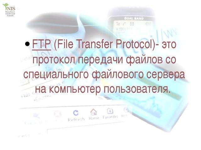 URL – Uniformed Resource Locator Протокол Имя сервера Полное имя файла HTTP:/...