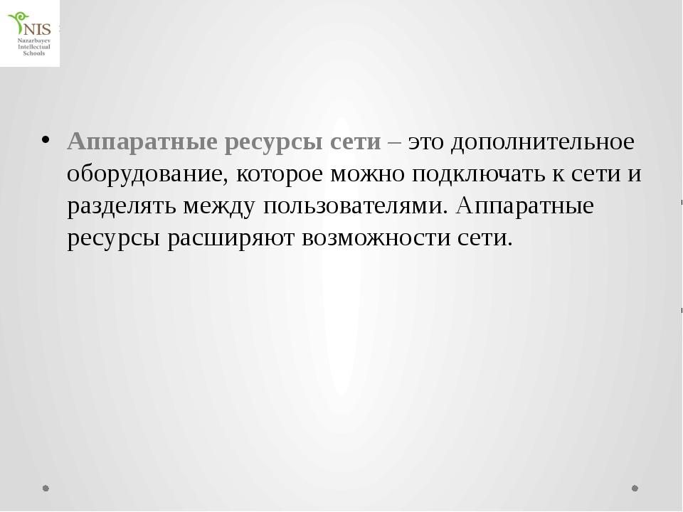 Каналы связи Проводные (воздушные) линии связи Радиоканалы земной и спутников...