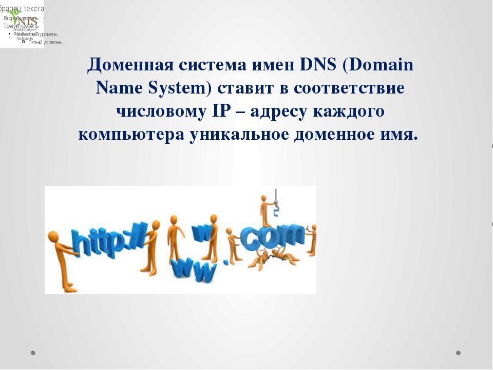 Прикладной уровень обеспечивает удобный интерфейс связи сетевых программ поль...