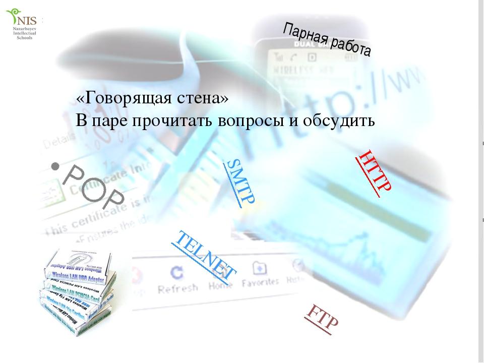 SMTP (Simple Mail Transfer Protocol)— протокол, который задает набор правил...