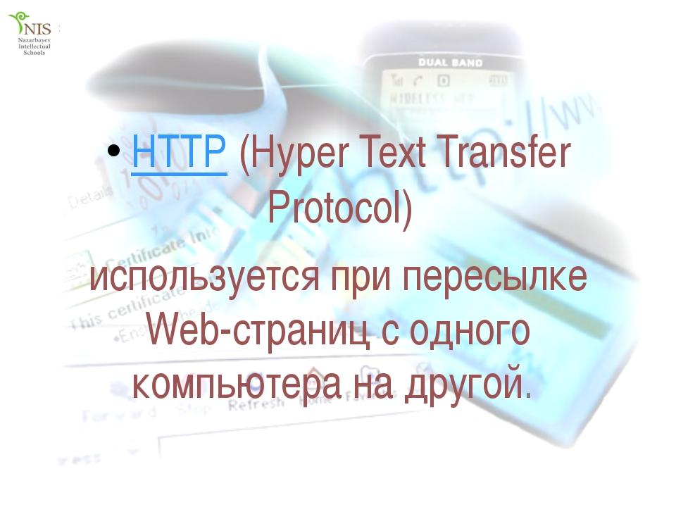 TELNET— это протокол удаленного доступа. TELNET дает возможность абоненту ра...