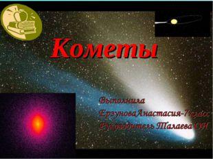 Кометы Учителя физики ГОУ «Санаторная школа-интернат г.Калининска Саратовско