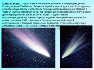 Комета Галлея - яркая короткопериодическая комета, возвращающаяся к Солнцу к