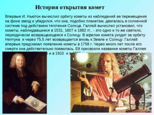 История открытия комет Впервые И. Ньютон вычислил орбиту кометы из наблюдений