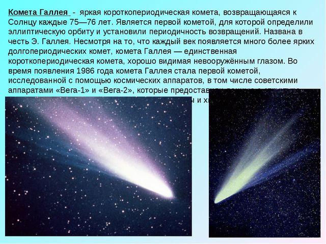 Комета Галлея - яркая короткопериодическая комета, возвращающаяся к Солнцу к...