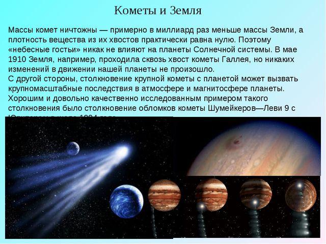 Массы комет ничтожны— примерно в миллиард раз меньше массы Земли, а плотност...