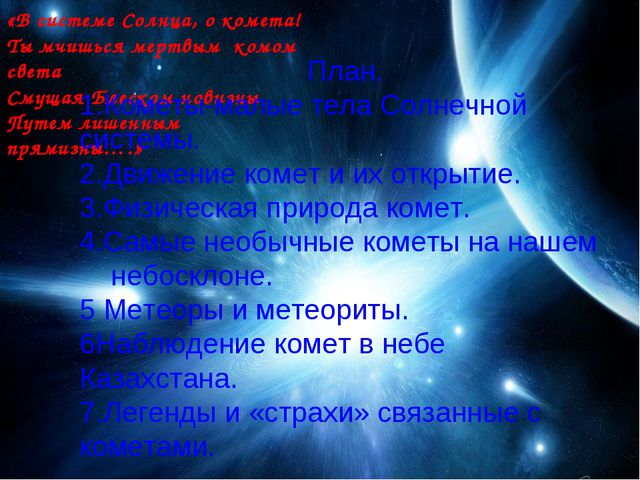 Презентация на тему кометы 5 класс