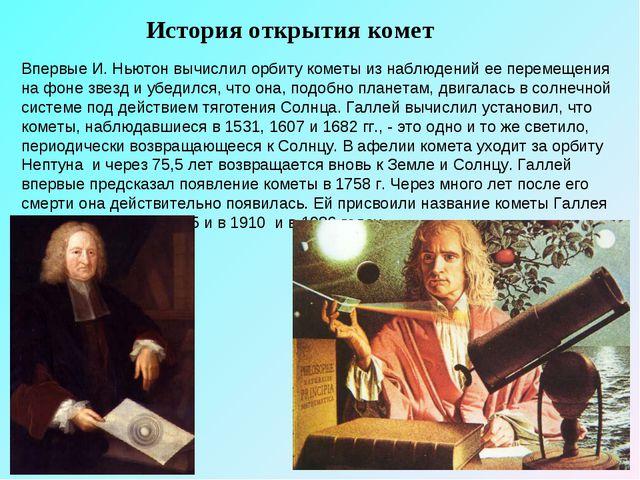 История открытия комет Впервые И. Ньютон вычислил орбиту кометы из наблюдений...