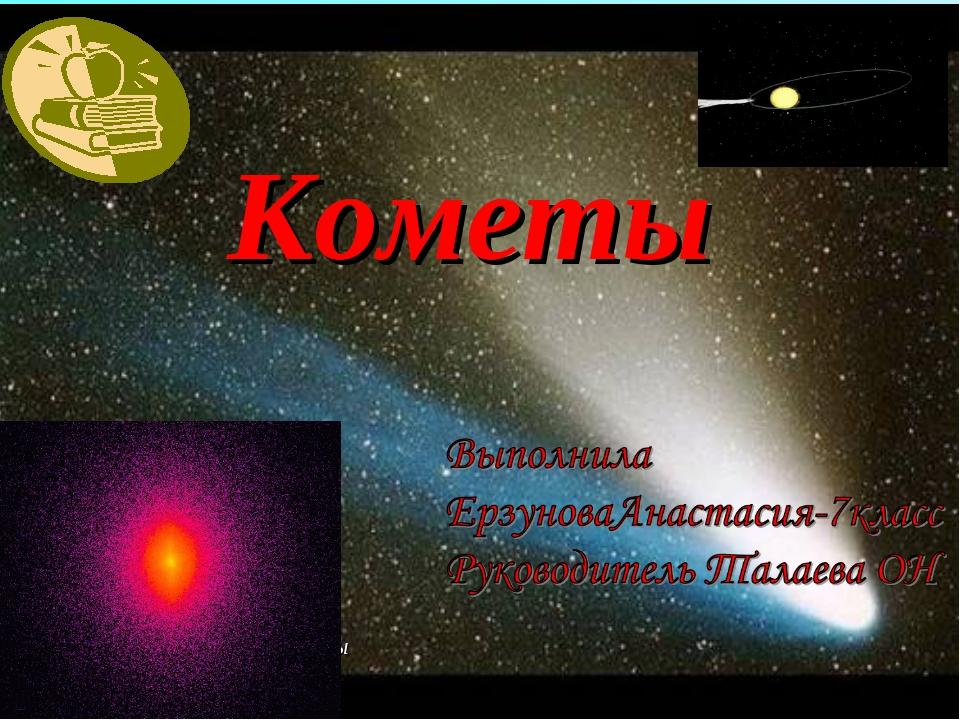 Кометы Учителя физики ГОУ «Санаторная школа-интернат г.Калининска Саратовско...