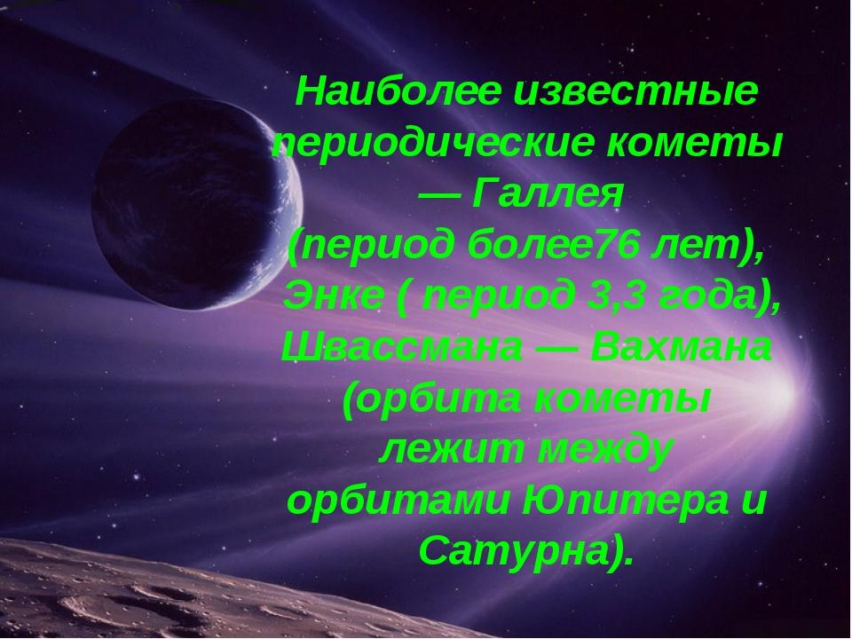 Наиболее известные периодические кометы — Галлея (период более76 лет), Энке (...