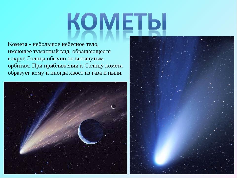 Комета - небольшое небесное тело, имеющее туманный вид, обращающееся вокруг С...