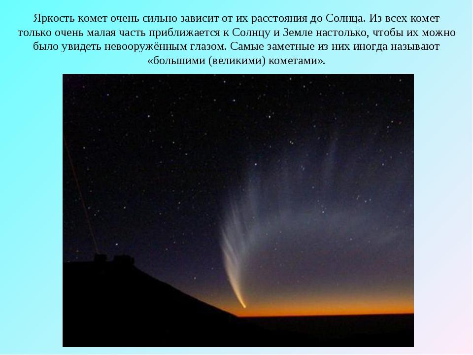 Яркость комет очень сильно зависит от их расстояния до Солнца. Из всех комет...
