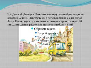 9). Детский Доктор и Петькина мама едут в автобусе, скорость которого 52 км/ч