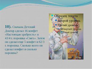 10). Сначала Детский Доктор сделал 16 конфет «Настоящая храбрость» и 43/4 г.