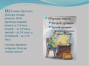 11).В книге Детского Доктора четыре раздела. Петя прочитал первый раздел за