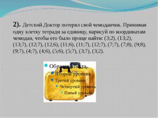 2). Детский Доктор потерял свой чемоданчик. Принимая одну клетку тетради за е